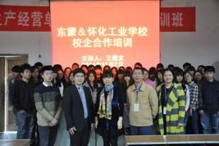 东蒙集团在亚搏下载app给学生培训